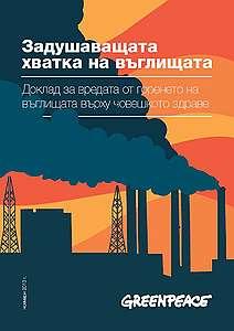 """Корица на доклада """"Задушаващата хватка на въглищата"""", ноември 2013 г."""