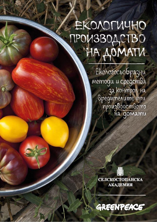 """Корица на доклада """"Екологично производство на домати. Екологосъобразни методи и средства за контрол на вредителите при производството на домати"""", декември 2016 г."""