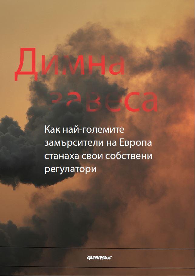 """Корица на доклада """"Димна завеса: Как най-големите замърсители на Европа станаха свои собствени регулатори"""", април 2015 г."""