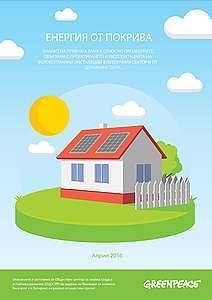 """Корица на анализа """"Енергия от покрива"""", април 2016 г."""