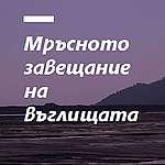 """Корица на доклада """"Мръсното завещание на въглищата"""", българска версия, февруари 2021 г. Автори: Кевин Бригден, Ейдън Фароу, Десислава Микова Редактор: Меглена Антонова Коректор: Павлина Върбанова Снимки: """"Грийнпийс"""" Дизайн: Даниела Янкова"""
