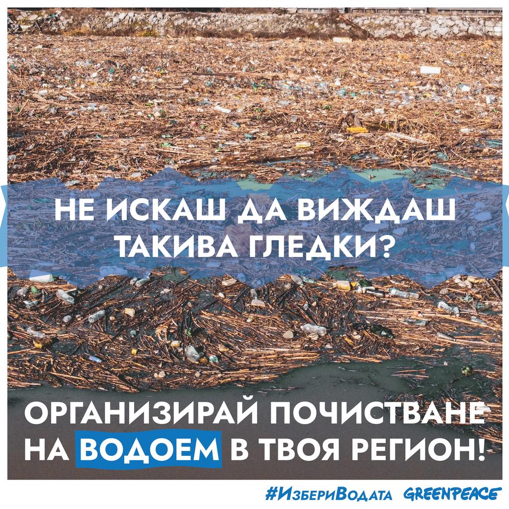 Почистване #ИзбериВодата: Не искаш да виждаш такива гледки? Организирай почистване на водоем в твоя регион