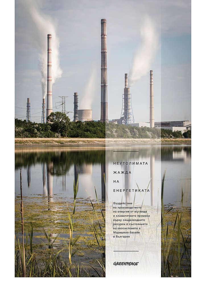 """Корица на доклада """"Неутолимата жажда на енергетиката"""""""