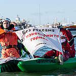 "80 активисти на ""Грийнпийс"" блокираха пристанище и поискаха забрана на рекламите на изкопаеми горива"