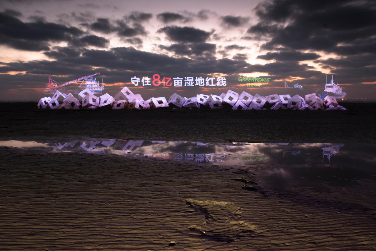 Light-painting Display on Reclaimed Urban Land in China. © Shi bai Xiao / Greenpeace