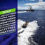 Μία νίκη που σημαίνει πολλά για τους ωκεανούς!