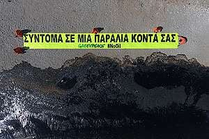 Oil Spill Banner Action at the Saronic Gulf. © Giorgos Moutafis / Greenpeace