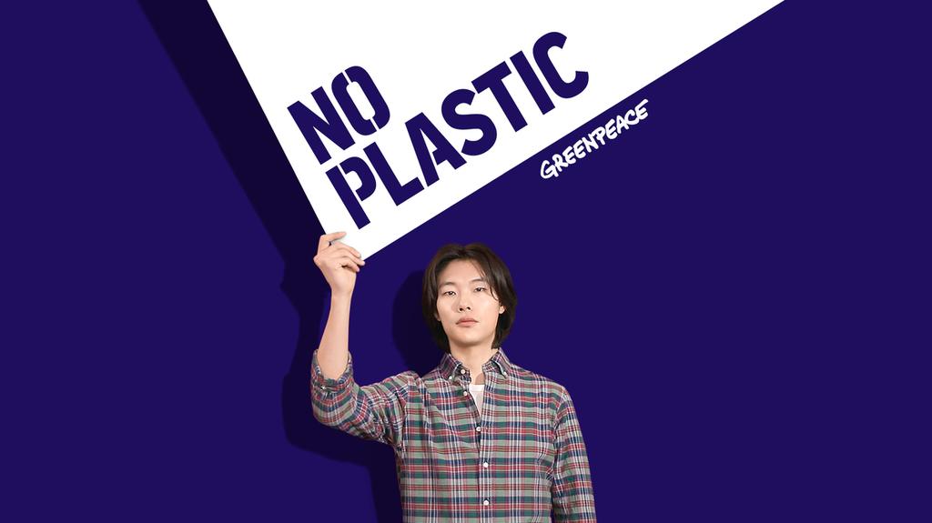 一直關心環保的韓國藝人柳俊烈全力支持超市走塑項目,走塑Vlog於網絡熱播。 © Greenpeace