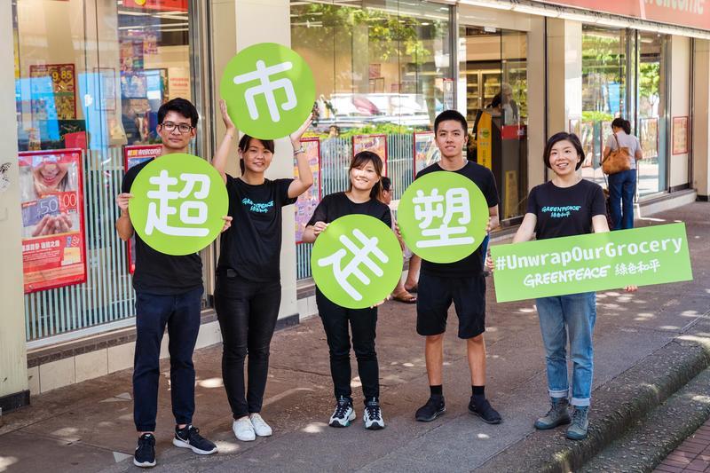 一起推動香港超市走塑。© Patrick Cho / Greenpeace