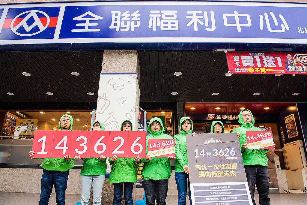 台北,2019年12月,綠色和平將超過14萬公眾期盼減塑的心聲,直接送到各大超市總部。 © Greenpeace / Macbeth Wu