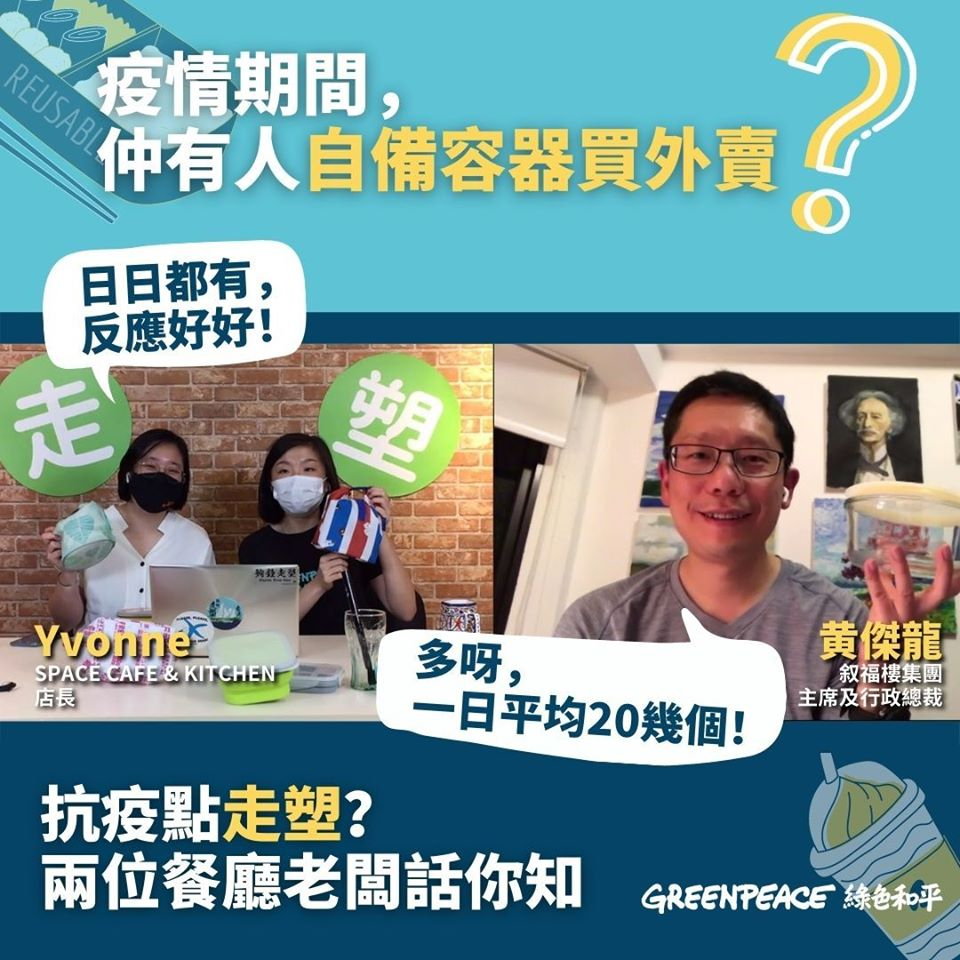Yvonne(左起)、綠色和平項目主任阿淳與Simon,於綠色和平「抗疫點走塑?你問我答」分享疫情下走塑心得。 © Greenpeace