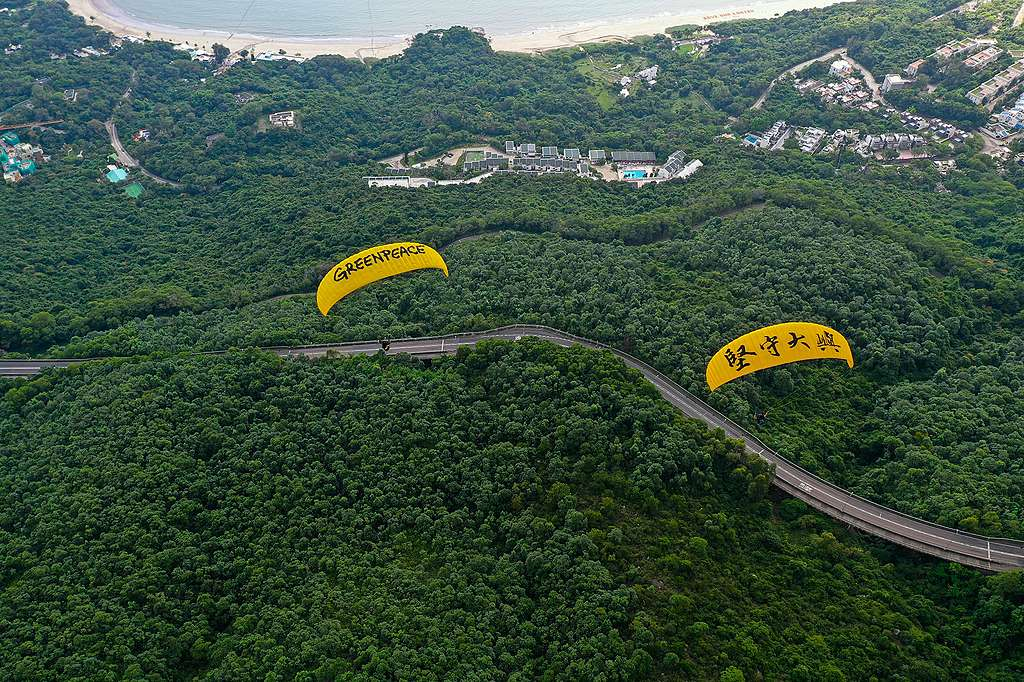 綠色和平「堅守大嶼滑翔傘行動」。© Vincent Chan / Greenpeace