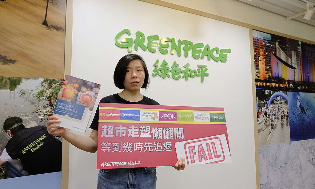 去年5月,綠色和平發表香港首份超市走塑評級報告,本港7大連鎖超市全數「肥佬」。 © Greenpeace