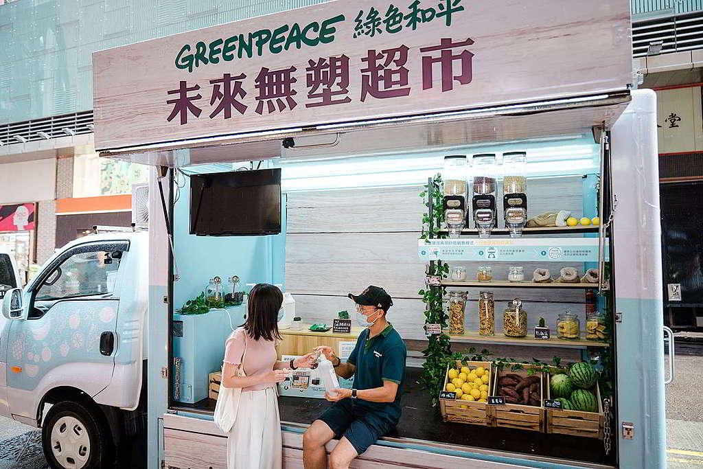 綠色和平「未來無塑超市 Pop-up 流動店」去年到訪全港各區,由籌款幹事及街頭教育專員帶領市民體驗無塑超市購物可能。 © Greenpeace