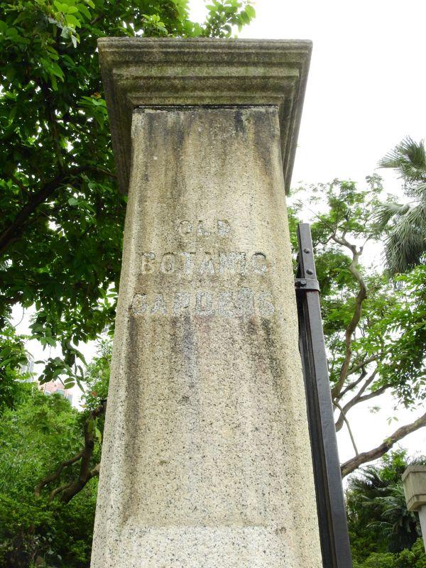 頭花園正門入口的麻石柱,刻著英文園名Old Botanic Gardens。© helen yip
