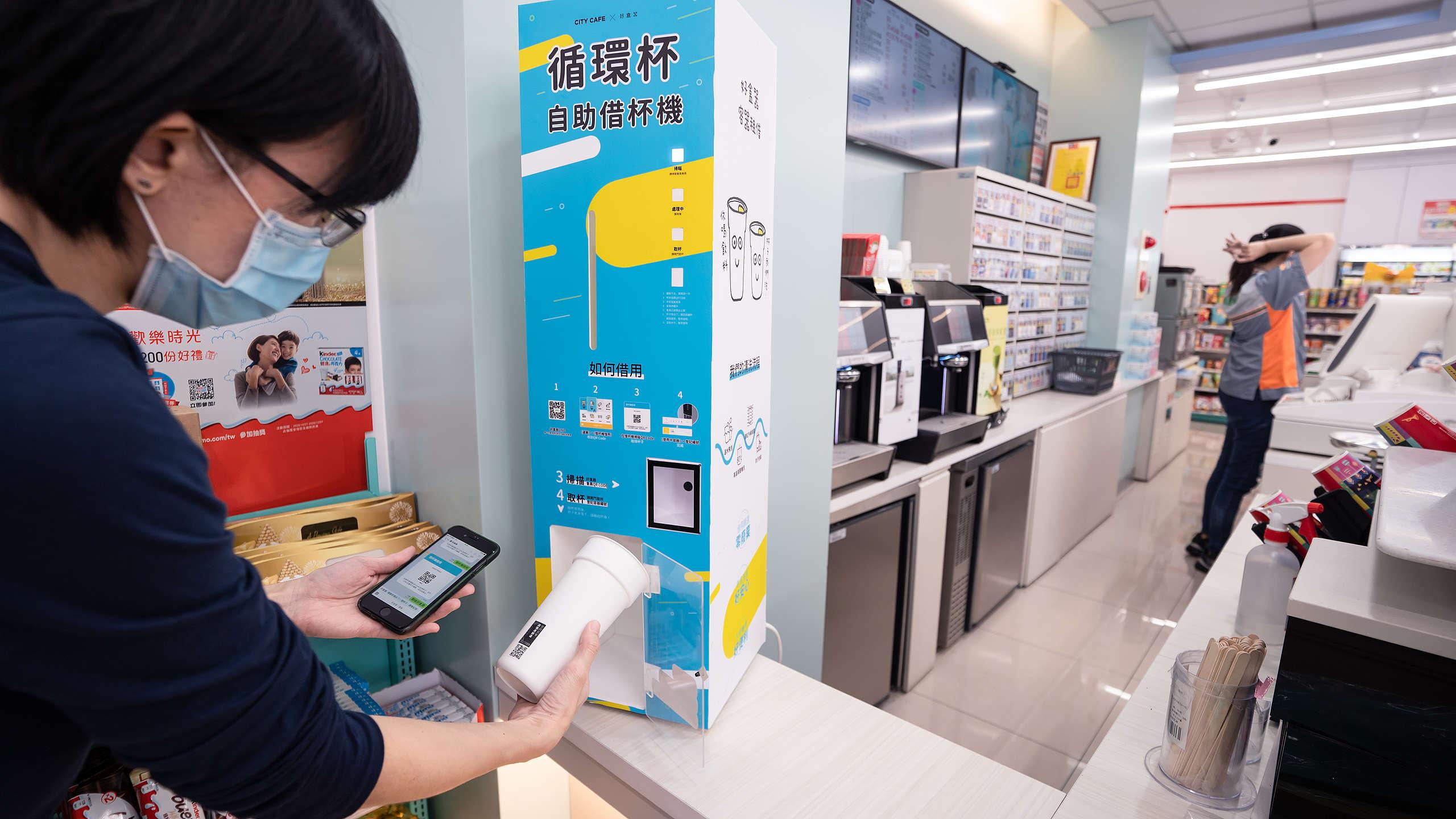 統一超商於門市引入租借飲品杯模式,消費者可以透過手機租借可循環再用的飲品杯,用完後歸還,從源頭減少塑膠垃圾的產生。© Greenpeace