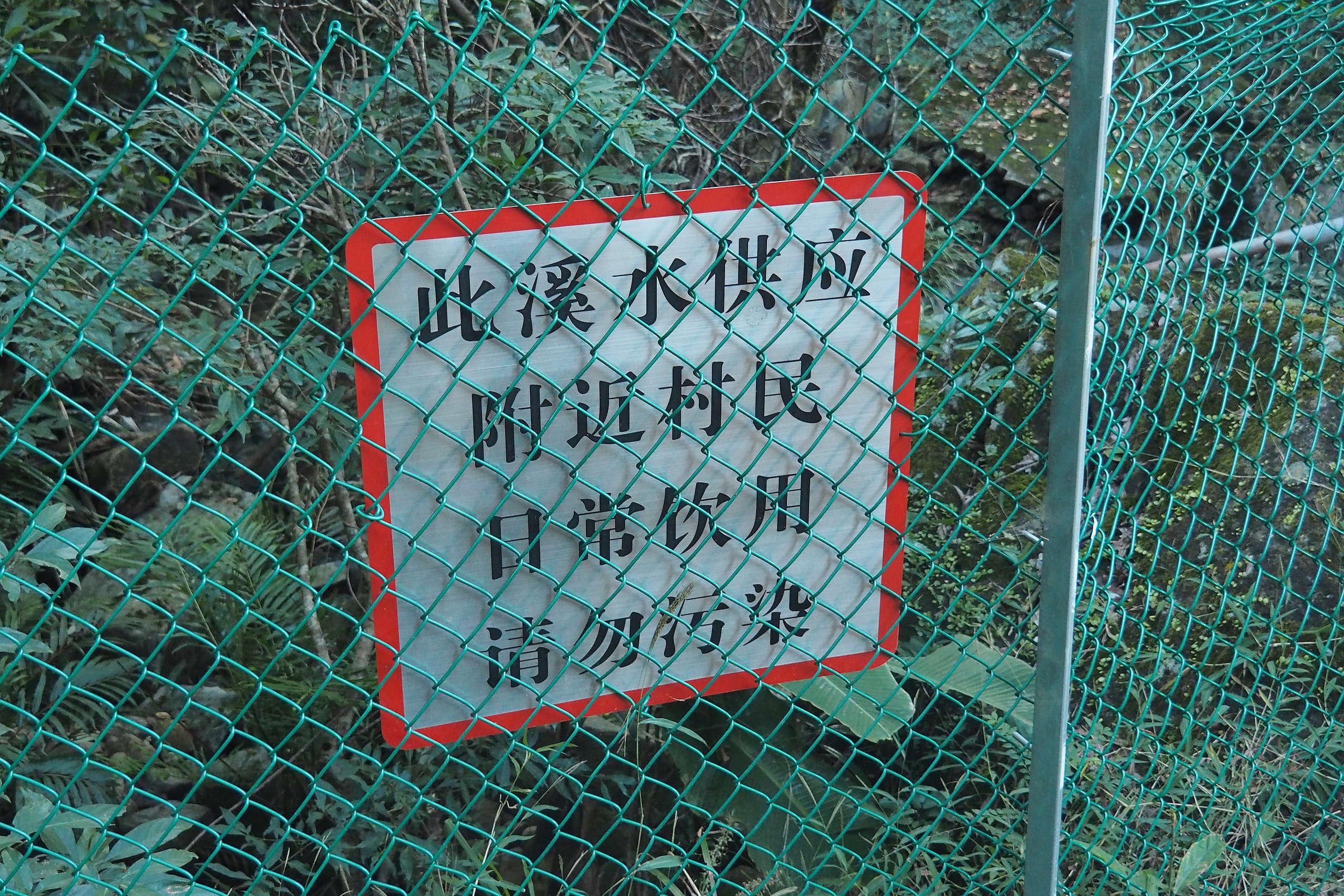 下山期間會接上馬大石澗的上游區,附近其實有很多警告牌,示意水源是村民飲用的,因此請勿污染水源!© 香港山女