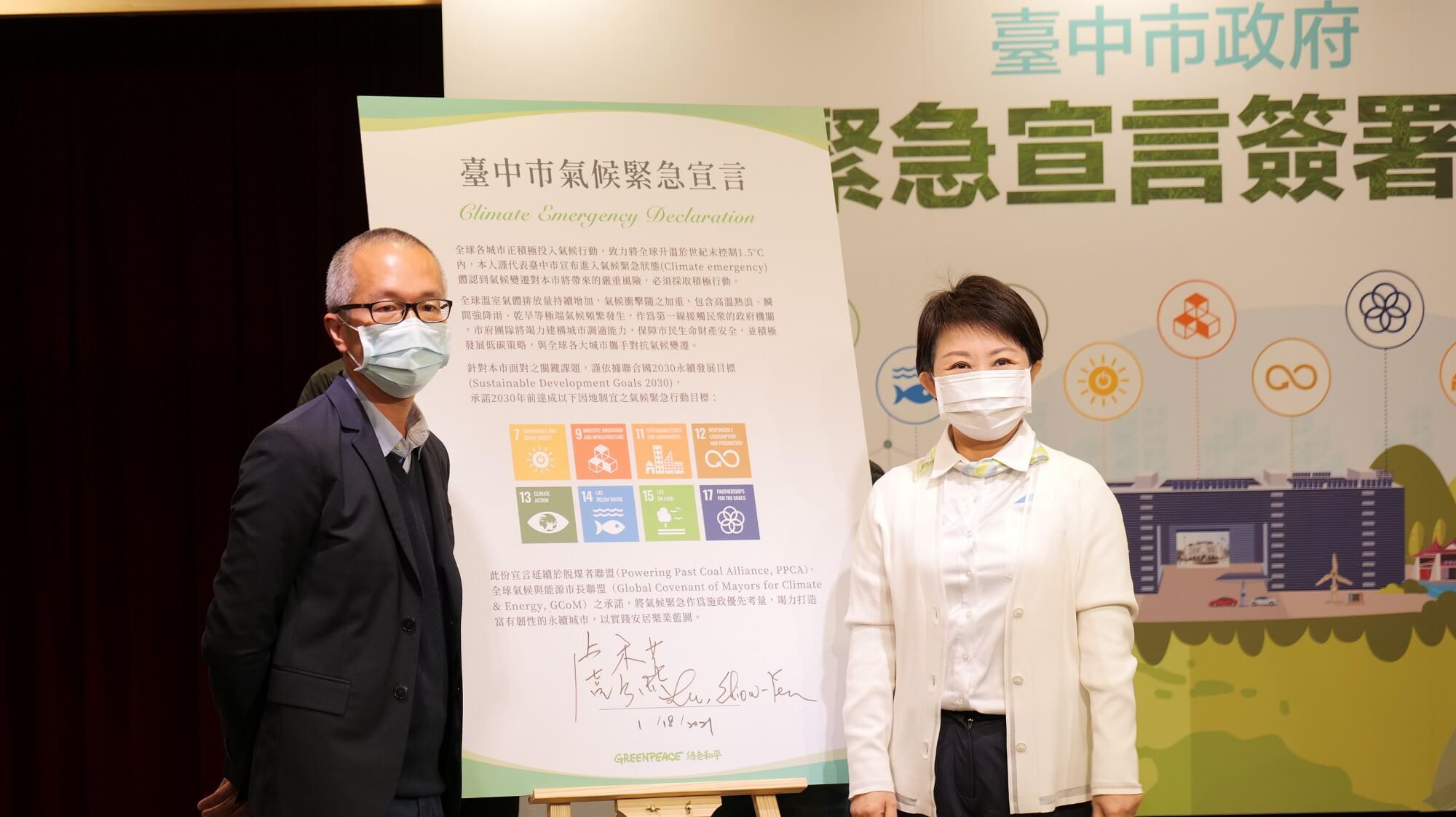 在台灣,綠色和平持續倡議拯救氣候,多個縣市政府先後宣佈氣候緊急。© Greenpeace