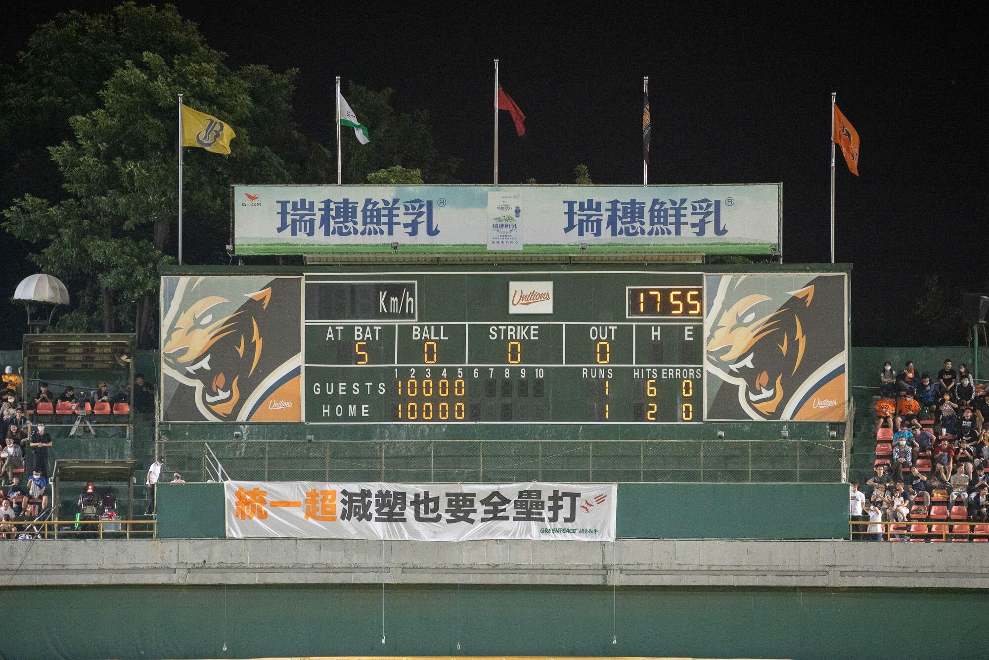 減塑好比是在一場爭冠的棒球賽,期待統一超商在減塑比賽中打出全壘打。© Greenpeace
