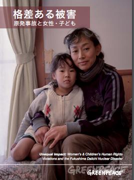 グリーンピース報告書、政府の帰還政策は原発事故被害者の 人権侵害と指摘 ーー女性・子どもへの被害は深刻