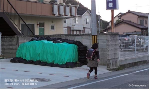 通学路に置かれる除染廃棄物 福島県