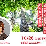 【終了|主催】10/26(月)@ZOOM [150名限定] 藤原しおりさんと一緒に考える | 食べ物と気候変動と私たちの暮らし