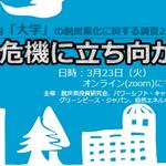 【終了】3/23火19時〜@zoom 気候危機に立ち向かえ!~都内大学の脱炭素化調査2020報告~