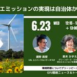 【登壇】6/23 (水) @zoom:GPJ【環境ニュース&トーク】VOL.09 / ゼロエミッションの実現は自治体から!