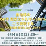 【終了】6/4(金) @Zoom 自治体の2050年 自然エネルギー100%はこう実現する〜CO2削減目標引き上げに向けて〜