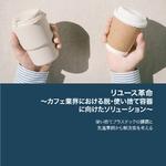 [報告書]リユース革命〜カフェ業界における脱・使い捨て容器に向けたソリューション〜