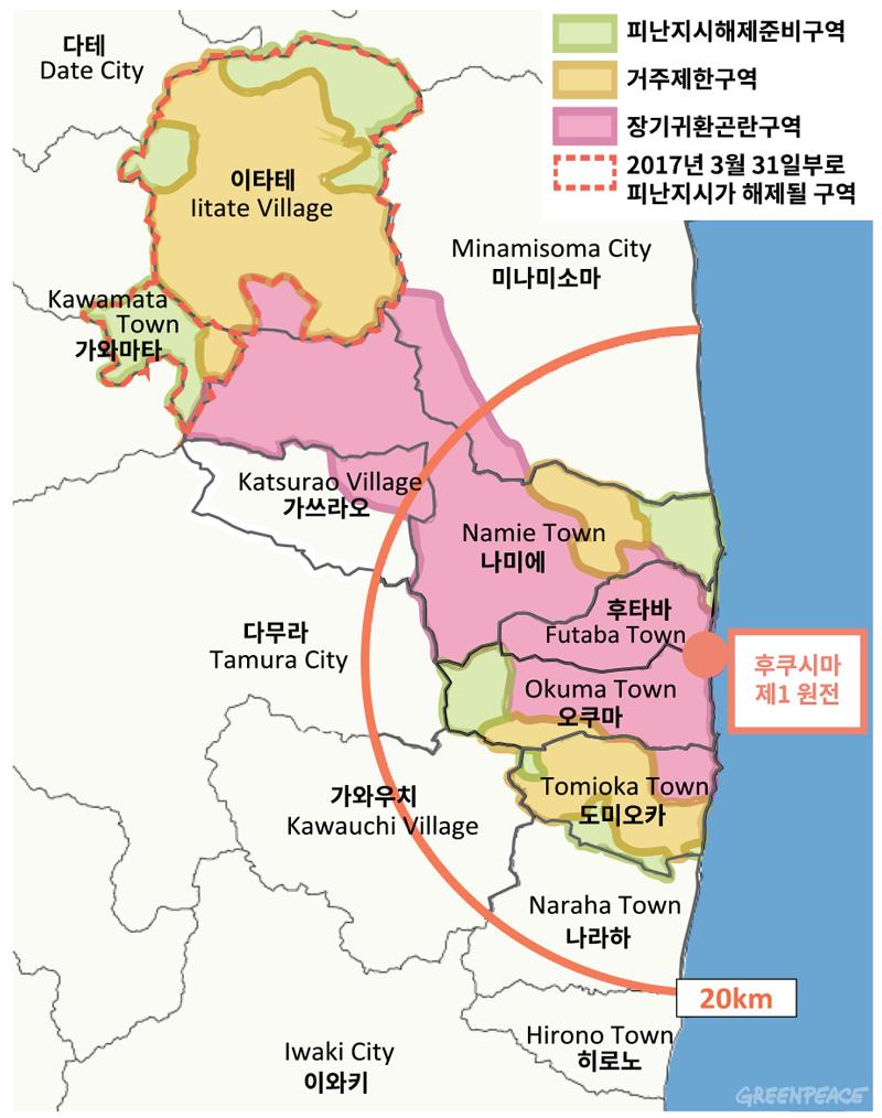 후쿠시마 제1 원자력발전소 사고 지점에서 28-47km 떨어진 이타테 마을