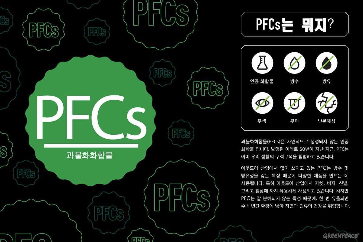 PFC, 과불화화합물은 물과 기름으로부터 제품의 형태를 지켜준다는 특징 때문에 아웃도어 제품뿐 아니라 실생활의 다양한 제품에도 사용되고 있습니다.