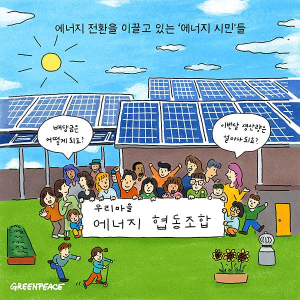 에너지 전환을 이끌고 있는 '에너지 시민'들