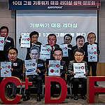 [보도자료] 10대 그룹 총수 말로만 ESG 경영, 실제 기후위기 대응은 낙제 수준