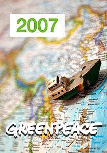 Rapport financier 2007