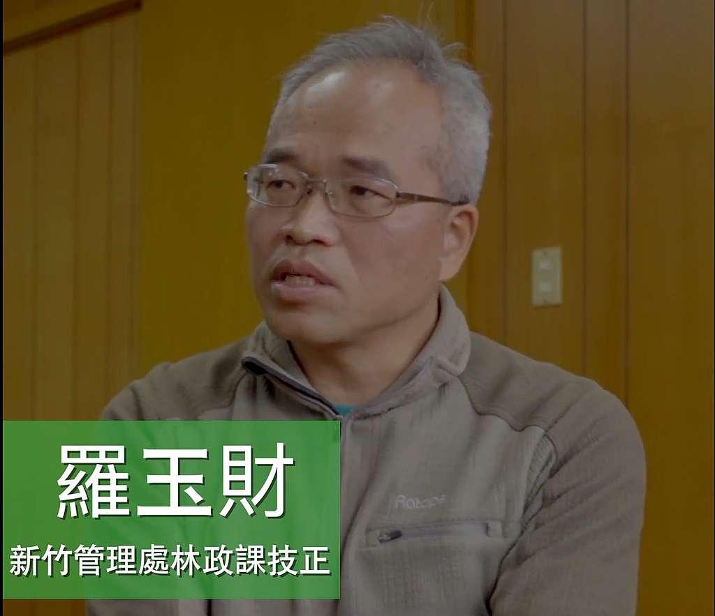 林務局新竹管理處林務課技正羅玉財。