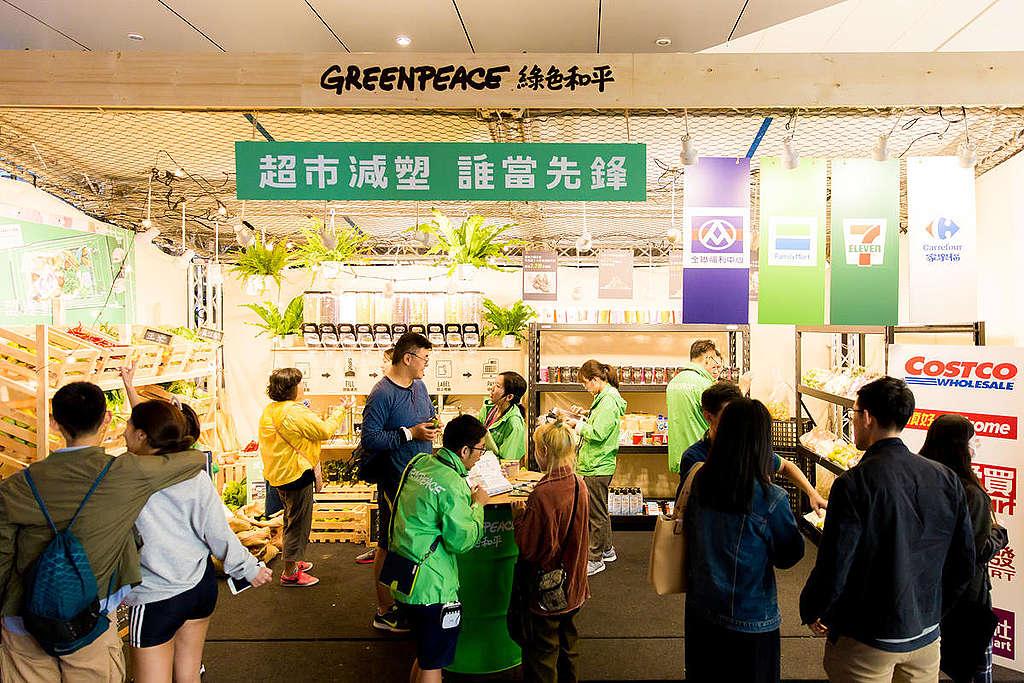綠色和平舉辦無塑示範店活動,邀請民眾體驗無塑購物,推動超市減塑。
