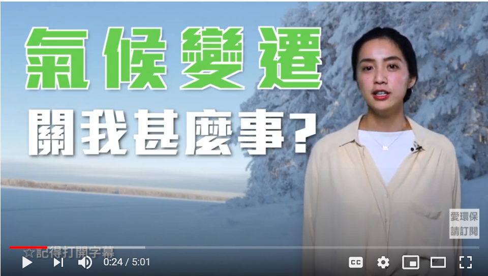 綠色和平希望藉由Green Voice影片,用更多元輕鬆的方式,讓大眾更了解氣候變遷,降低關心環境議題的門檻。