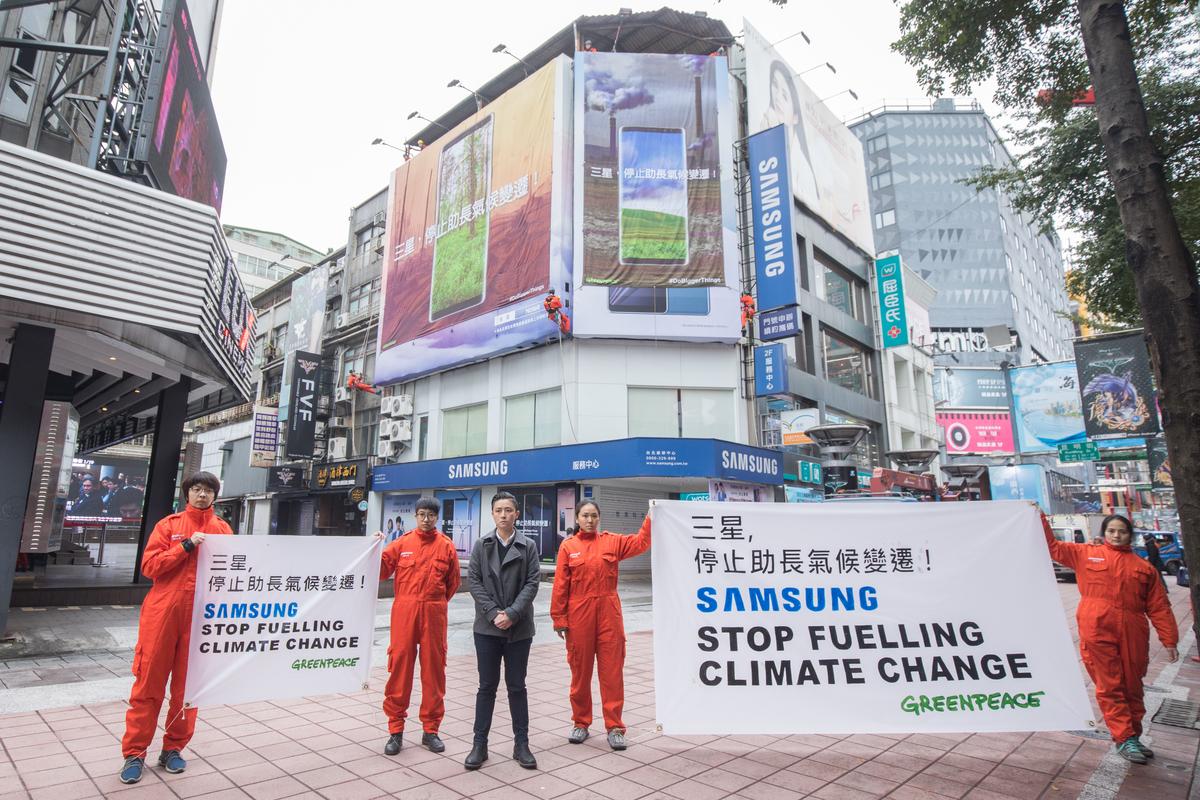綠色和平臺灣行動者於三星臺北門市大樓垂降布條,要求其負起能源責任,提高再生能源使用比例。