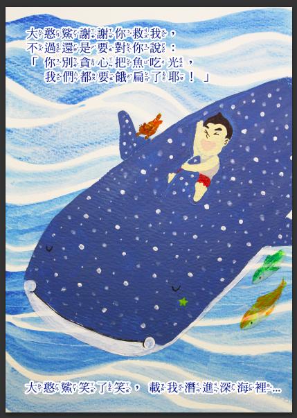 2014年,鈴噹與朋友參加遠傳「綠繪本」比賽,共同創作《是誰把魚吃光光》,這本書也成為她引導孩子思考過度捕撈問題的教材。© Chia-Ling Lu / Greenpeace