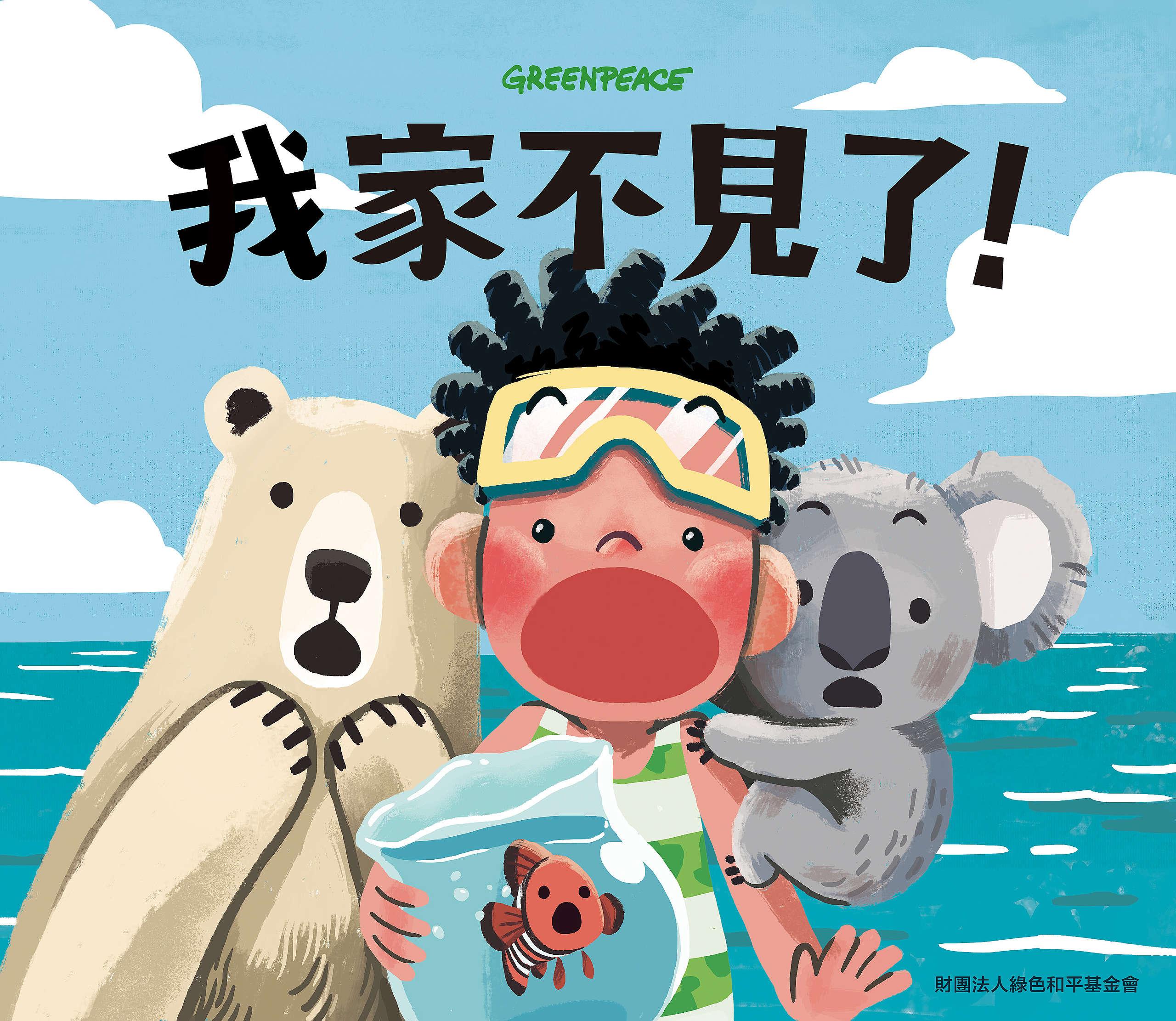 綠色和平製作《我家不見了》氣候教育兒童繪本,自故事構思開始,至插畫、編修、印刷,共花費約九個月的時間完成,於2020年底推出。© Greenpeace