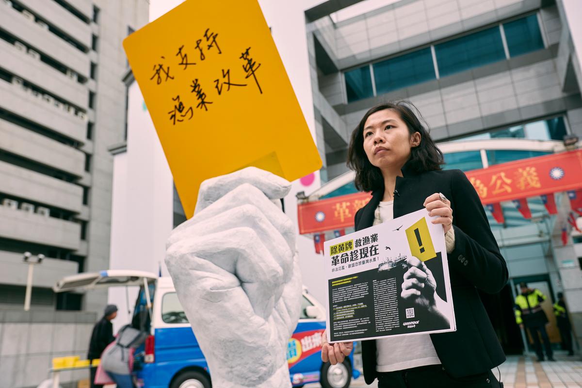 2015年臺灣遠洋漁業被歐盟發出黃牌警告,綠色和平行動者向漁業署倡議,要求修法改革,杜絕非法漁業。