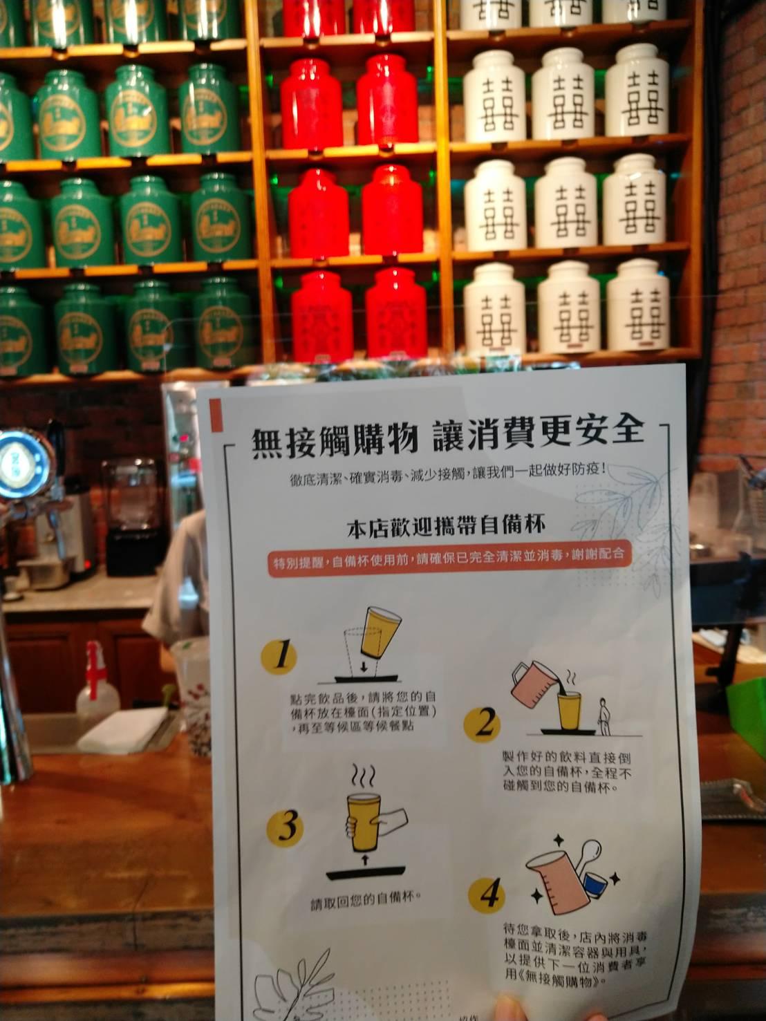 位於臺中的宮原眼科珍奶部響應綠色和平推動的「無接觸購物」,鼓勵民眾自備環保杯,店員也將以安全、無接觸的方式販售飲料。