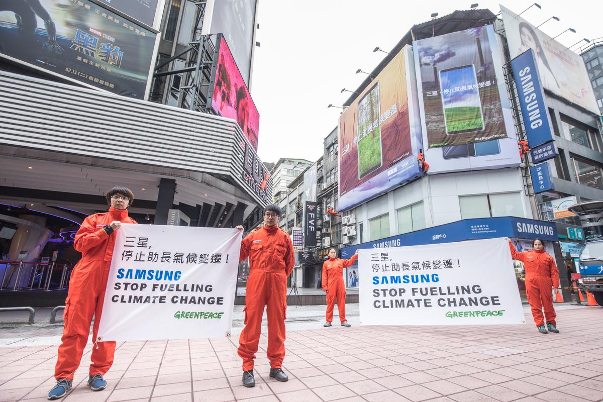 2018年1月,綠色和平行動者於西門町三星門市,垂掛布條要求三型停止助長氣候變遷,轉用再生能源。