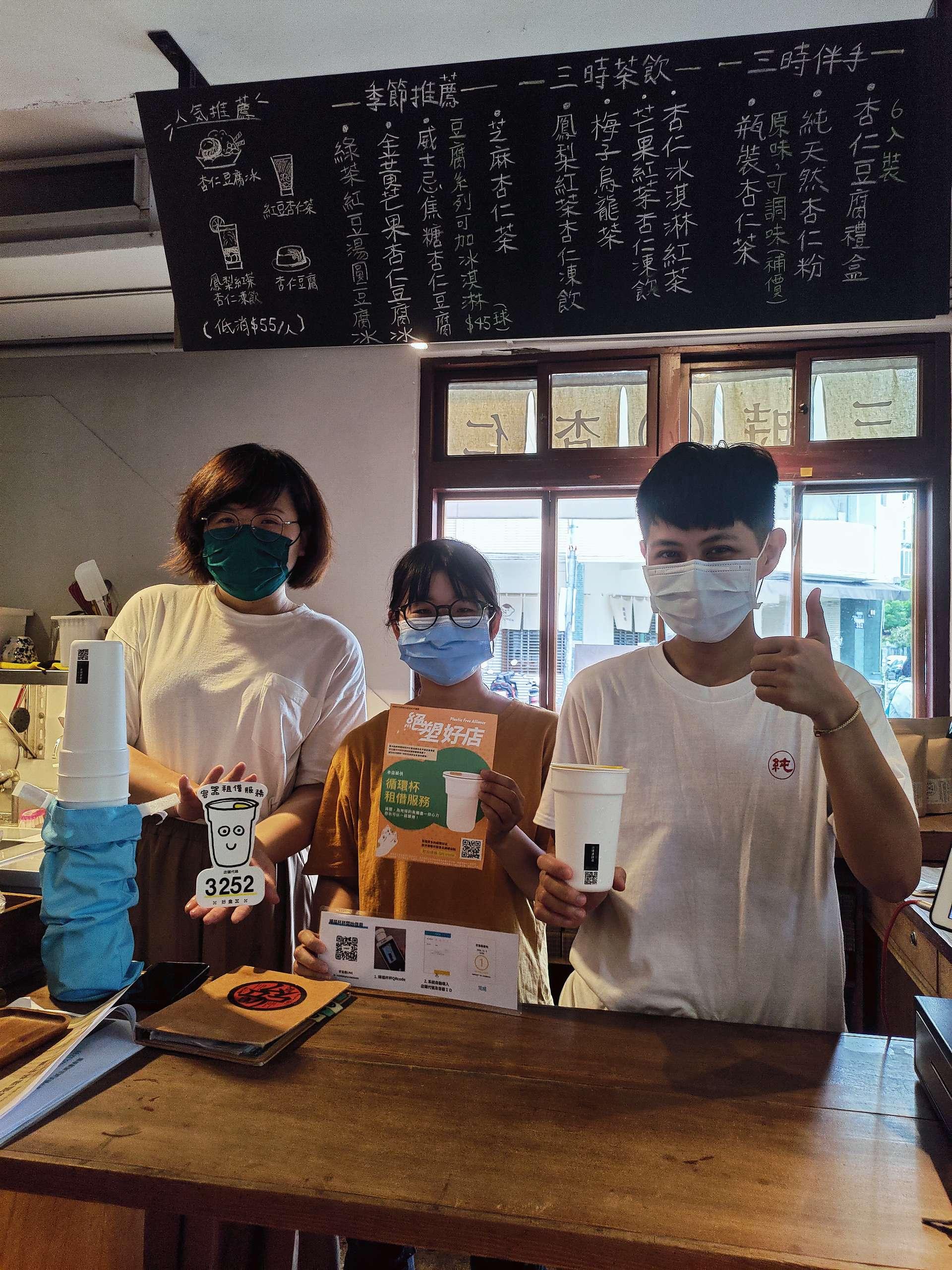 綠色和平於2021年推動「絕塑好店」,邀請臺中市草悟道商圈的飲料店引進租借杯模式,提供消費者更環保的選擇。