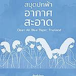 สมุดปกฟ้าอากาศสะอาด (Clean Air Blue Paper)