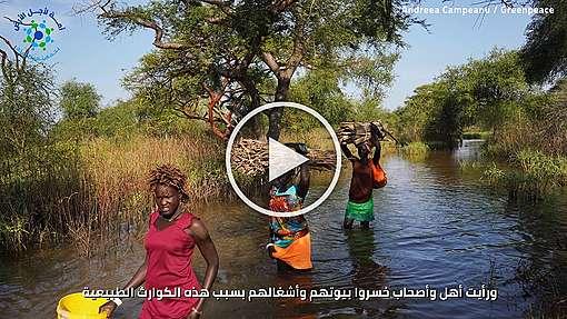 الحلقة 1- 🌊 التغير المناخي والكوارث الطبيعية