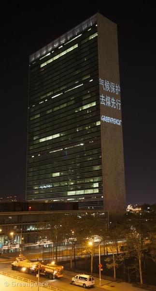 UN Climate Summit Projection Action