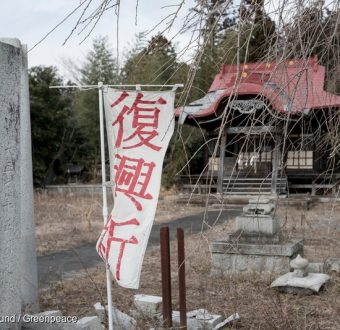 Sign with text 'Pray for recovery' at Kunitama shrine, in the district of Namie, located between 5-15 km north of the Fukushima Daiichi Nuclear Power Plant. Namie had a population of nearly 20,000 people that was evacuated on March 12th 2011.